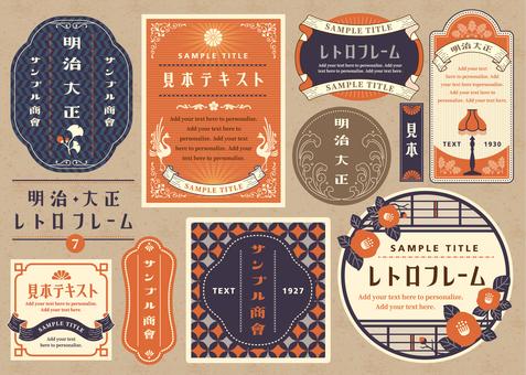 Meiji / Taisho Retro Frame 7