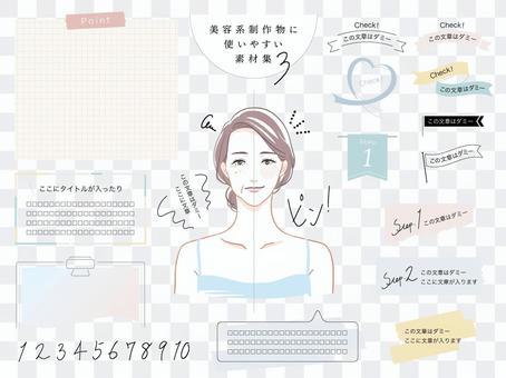 美容材料③〜護膚〜