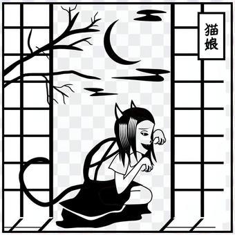 Neko娘貓妖怪迷信過去