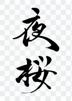 刷字符Yosakura 2
