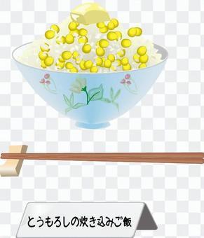 玉米煮熟的米飯碗