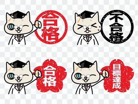 Neko博士的通行證郵票