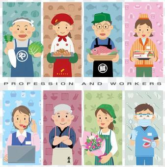 勞動人民職業圖
