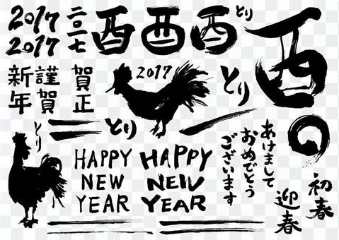 2017 New Year's card brush text material