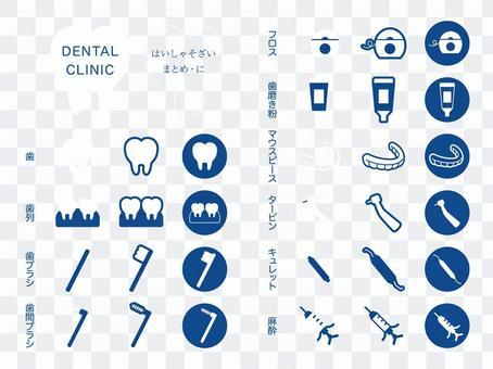 歯医者素材集・2