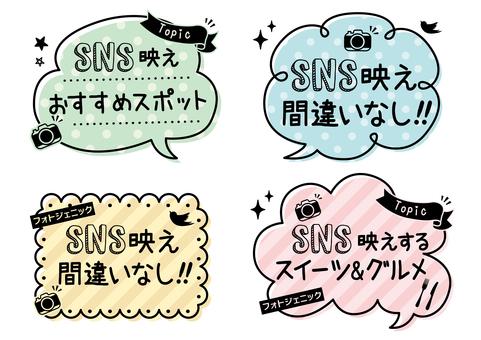 """SNS shine"" POP set"
