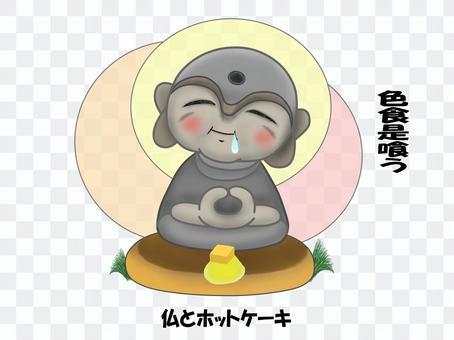 佛陀和煎餅