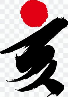 書法___01_red_black