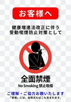 可以原樣使用的禁煙海報