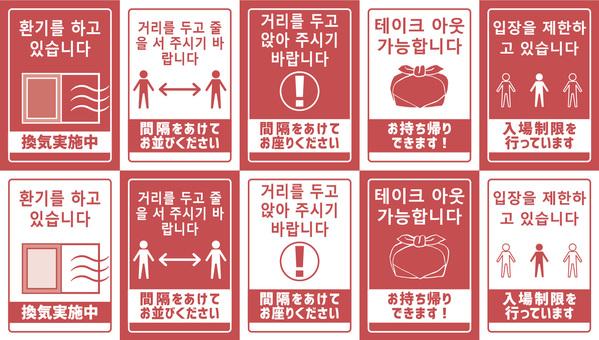 電暈對策POP Korean_Red