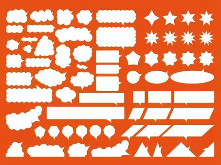 各種類型的吹製框架(橙色)