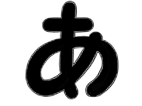 """平假名""""A"""""""