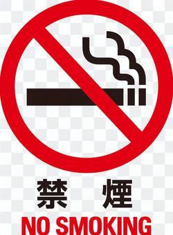 禁煙 NO SMOKING 禁煙マーク