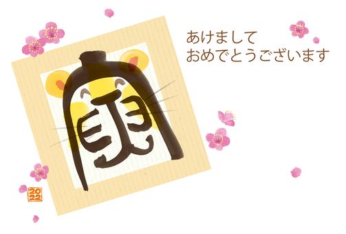 """印章文字中毛筆字符""""Tora""""的排列的新年賀卡"""