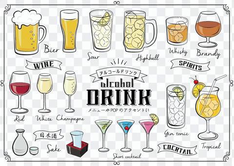 酒精飲料_B