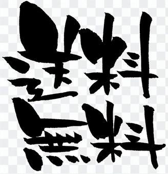 """刷字符""""免運費①"""""""