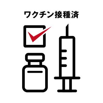 已接種疫苗圖標