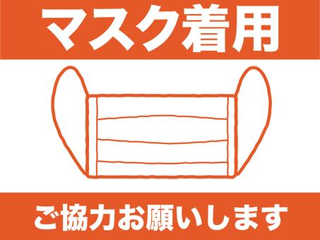 Please wear a mask Orange