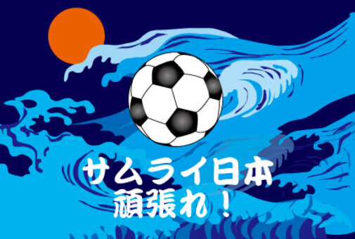 足球世界杯武士日本支持