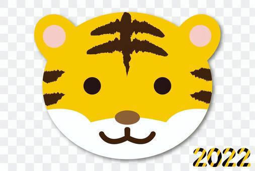 可愛的老虎臉2022