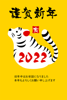 White Tiger 2022 Tiger New Year's card vertical