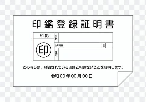 印鑑登録証明書イメージ