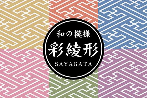 Japanese pattern Saji style A set