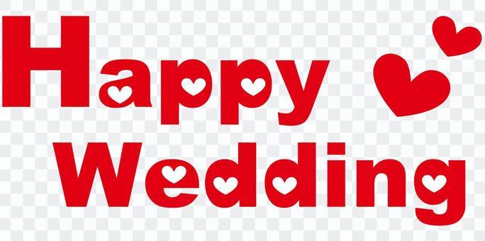 快乐的婚礼