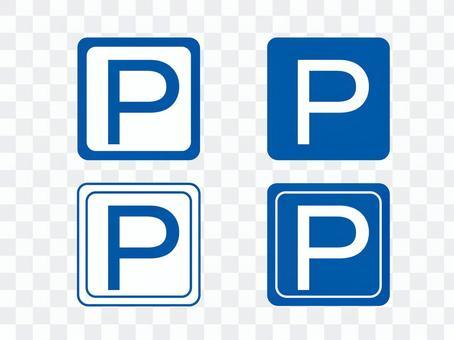 簡單的停車標記