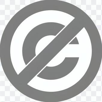 版權所有禁止標誌