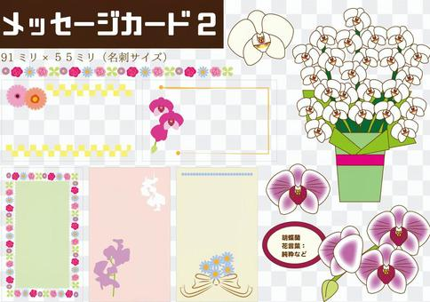 Message card (girly)