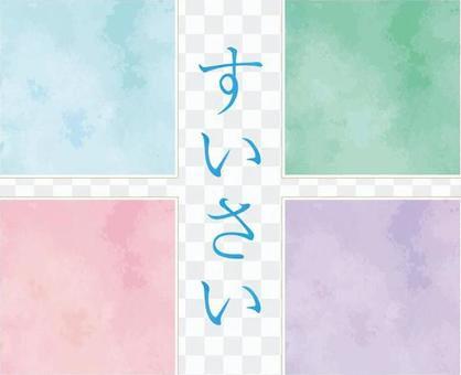 水彩的方形框架