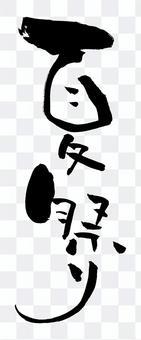 """刷字符""""夏日節日②""""垂直"""