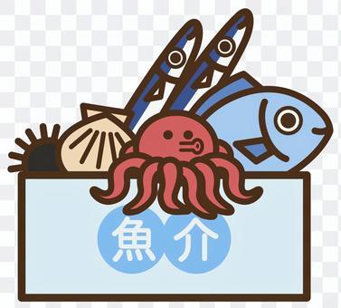 食品詰め合わせ_魚介