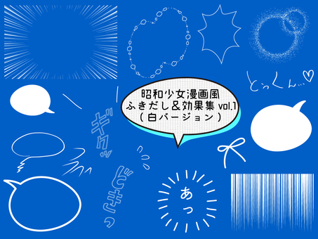 Showa Shojo Manga Style Speech Balloon & Effect Collection 1 (White Edition)