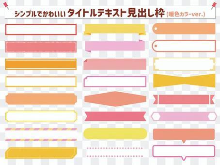 簡單可愛溫馨標題標題框架集