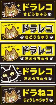 Dorareko sticker (tea tiger)