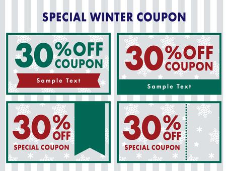 即用型優惠券在冬季可享受 30% 的折扣