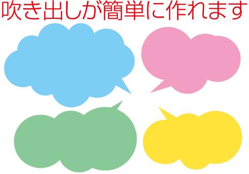 Speech balloon _ 02 _ cloud type