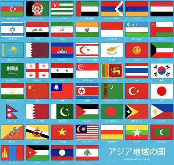 國旗/亞洲地區