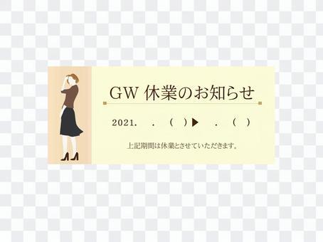 GW停產通知標語7