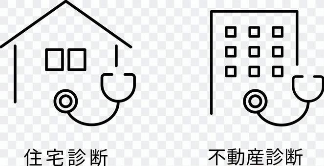 房屋/房地產診斷圖標