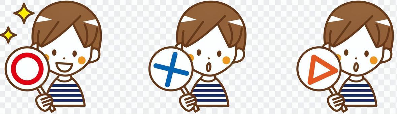 男孩○×△_No.44