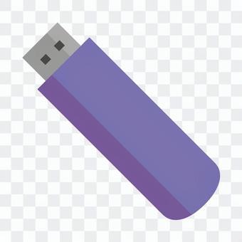USB存儲器(紫色)