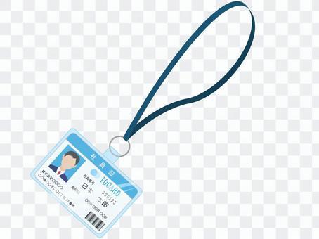 員工身份證2