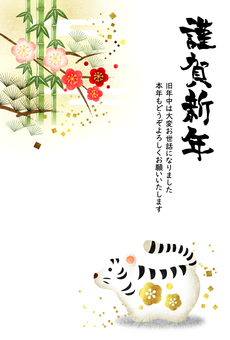 White Tiger and Shochikuume Tiger New Year Postcard Vertical