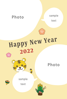2022 New Year's card tiger and photo frame