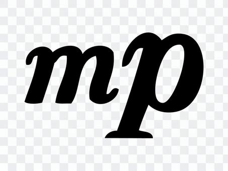 音楽記号_メゾピアノ