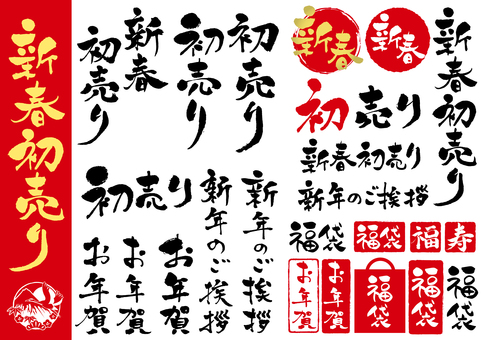 New Year's first sale brush character set