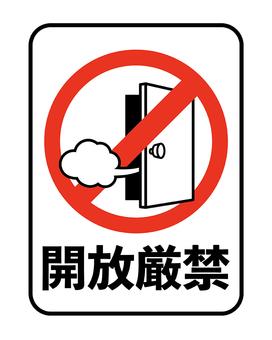 開門嚴禁展示